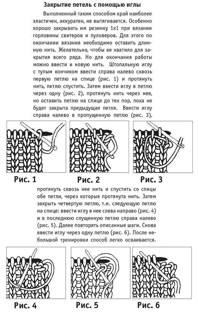 Вязание на спицах закрытие петель резинки 50