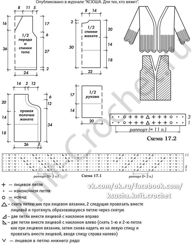Выкройка, схемы узоров с описанием вязания спицами топа и жакета с рукавом 3/4 46-48 размера.