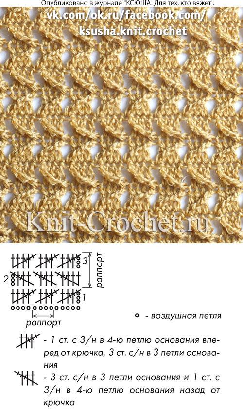 Связанный крючком мелкораппортный узор со схемой и условными обозначениями.
