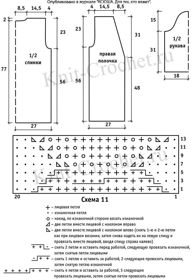 Вязание кардиган 48 50 размер 838