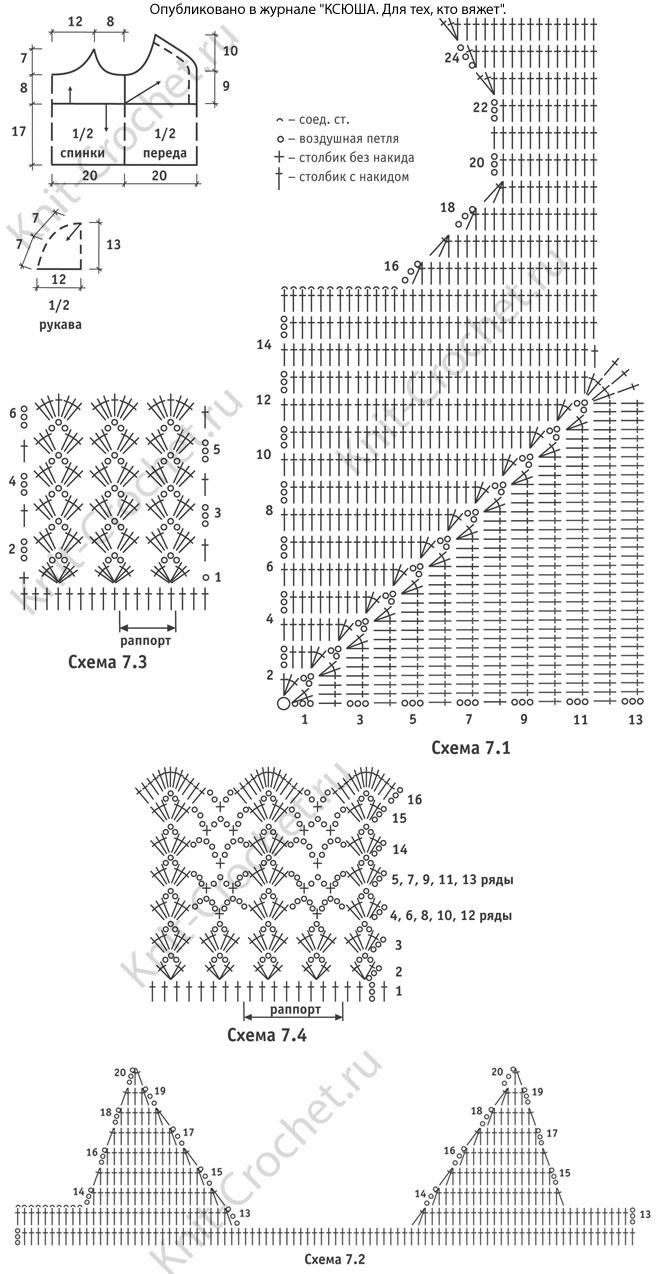 схема вязание лифа крючком