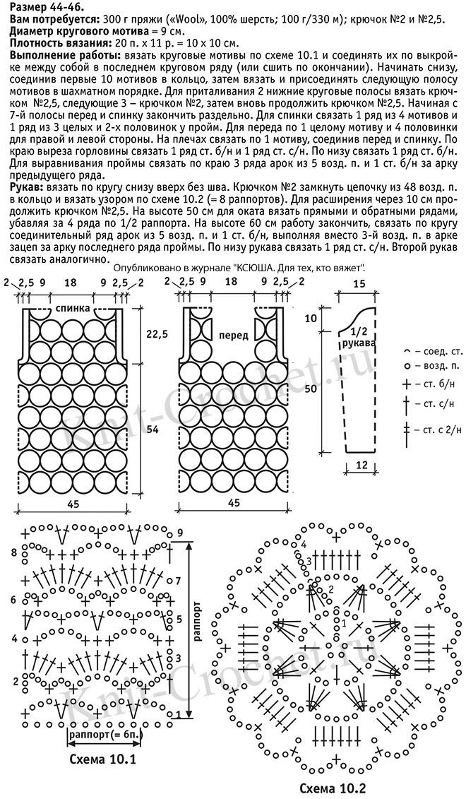 Выкройка, схемы узоров с описанием вязания крючком туники из круговых мотивов размера 44-46.