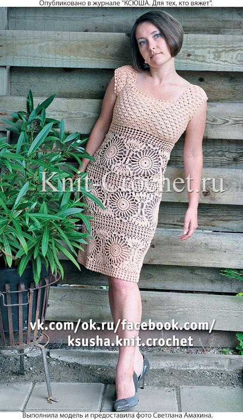 Связанное крючком платье «Жемчужина» 42-44 размера.