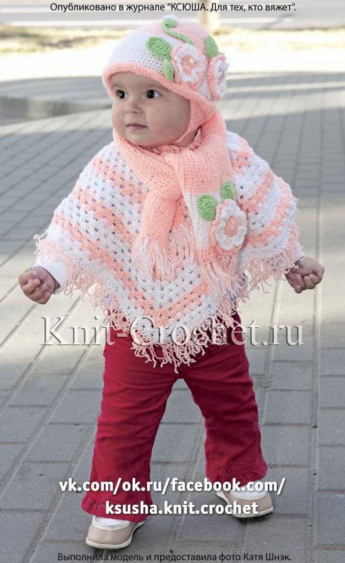 Пончо, шапочка и шарф для маленькой девочки, вязанные на спицах и крючком.
