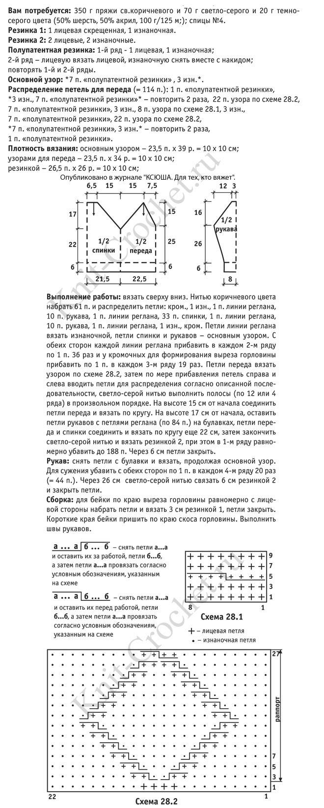 Свитер лопапейса вязание сверху на 1 5 года спицами схема 48