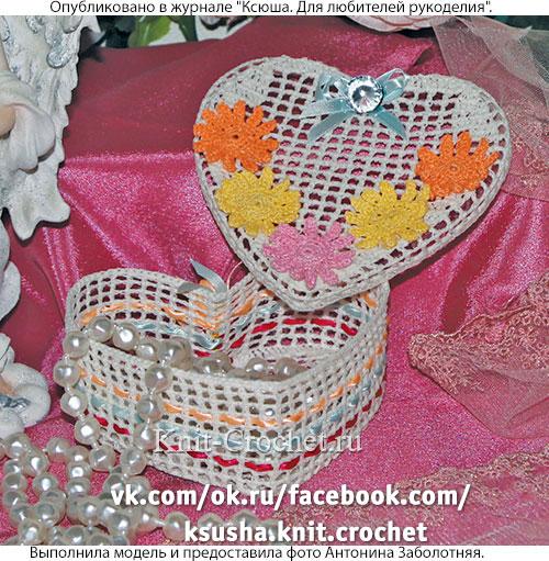 Подарочная шкатулка «сердечко» крючком.