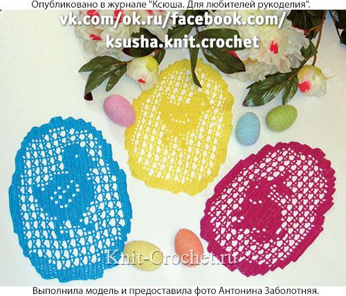 салфетка пасхальное яйцо крючком поделки крючком вязание