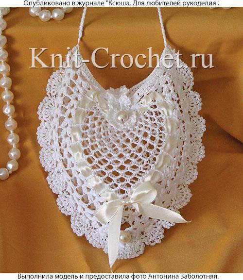 Сумочка «сердечко» для невесты, связанная крючком.