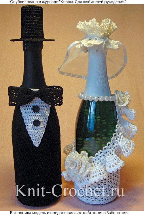 Вязание на бутылку жених