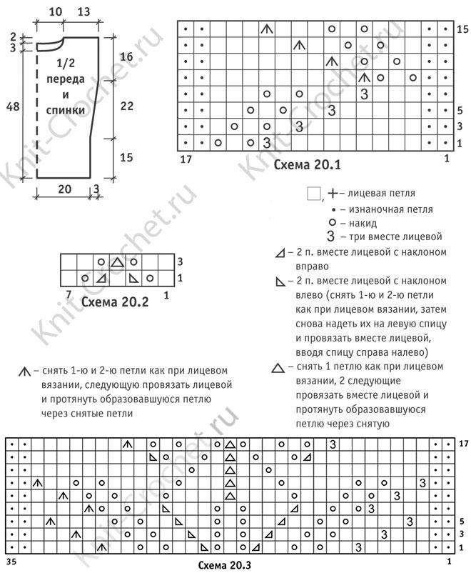 Схемы для вязания спицами ажурные туники 354