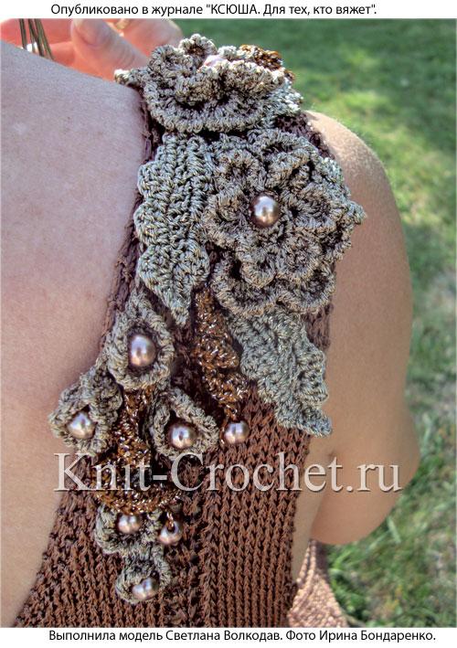 Связанное крючком украшение для платья «Шоколадный десерт».