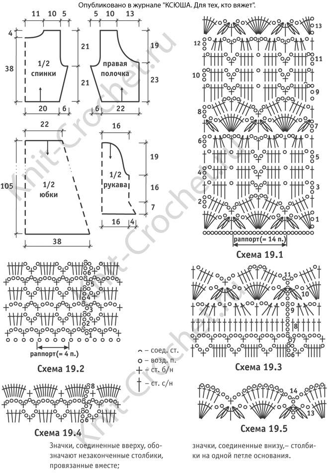Выкройка, схемы узоров с описанием вязания крючком длинного платья размера 50-52.