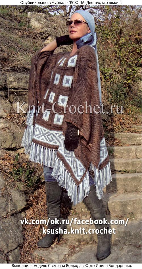 Связанное на спицах пончо «Осенний блюз».