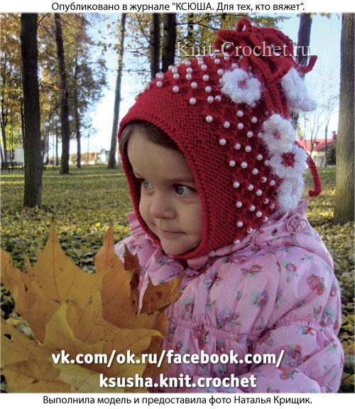 Шапочка-шлем для девочки 2-5 лет, вязанная на спицах.