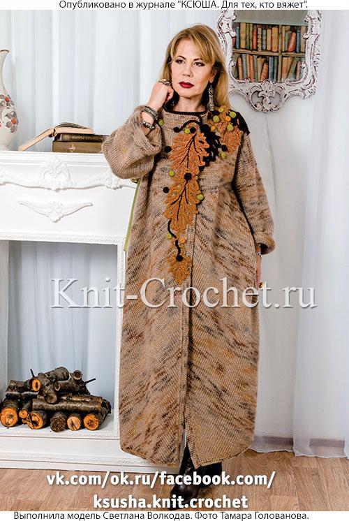 Связанное на спицах женское пальто «Золотая осень» 46-48 размера.