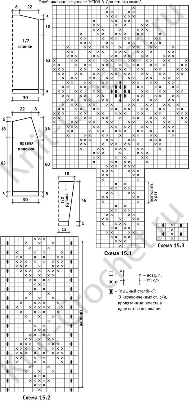 Выкройка, схемы узоров с описанием вязания крючком женского кардигана размера 44-46.